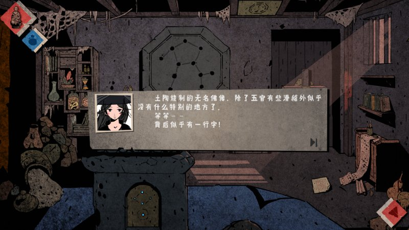 侠隐行录:困境疑云截图第4张