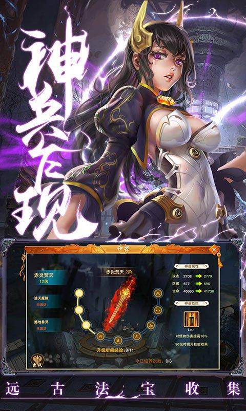 情剑奇缘截图第3张