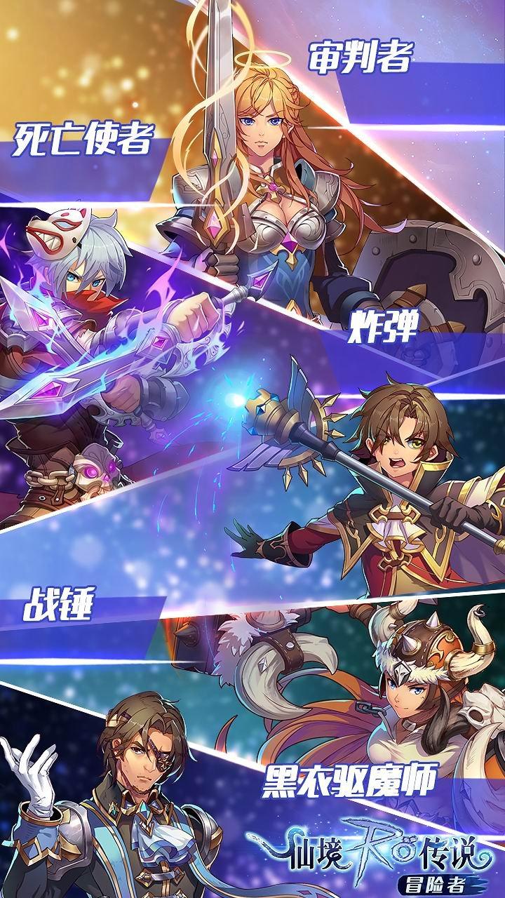 仙境传说RO:冒险者截图第3张