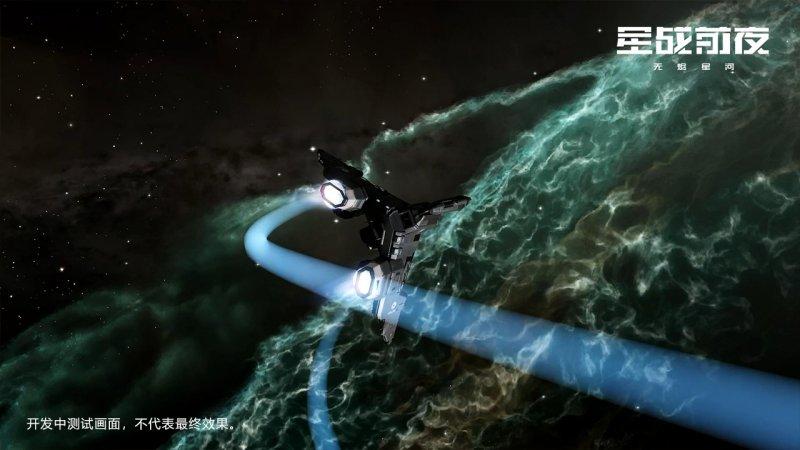 EVE星战前夜:无烬星河截图第3张