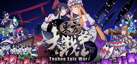 东方大战争