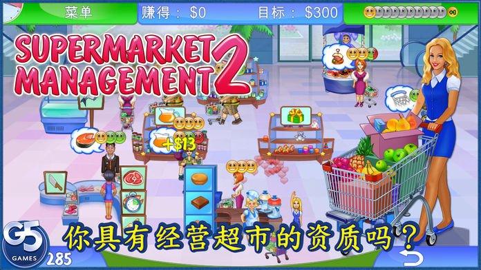 Supermarket Management 2 (Full)截图第1张