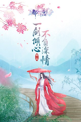 那一剑江湖截图第1张