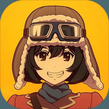 荒野的寿飞行队 天空的起飞少女
