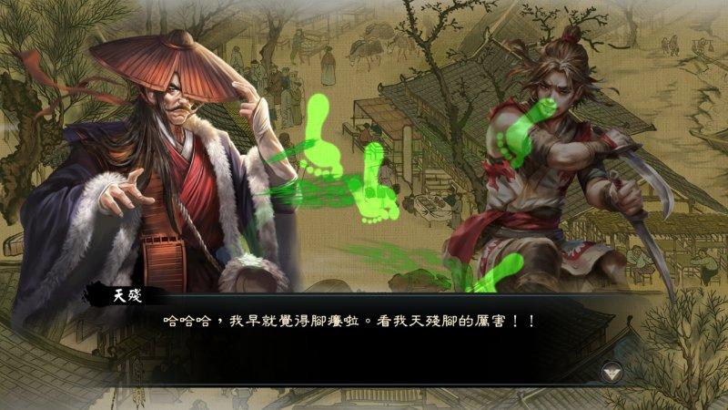 御侠客 Wuxia Master截图第1张