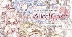 Alice Closet截图