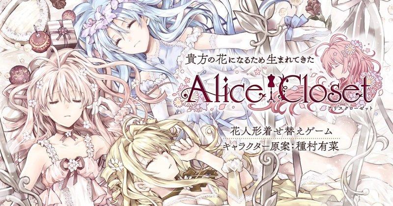 Alice Closet截图第1张