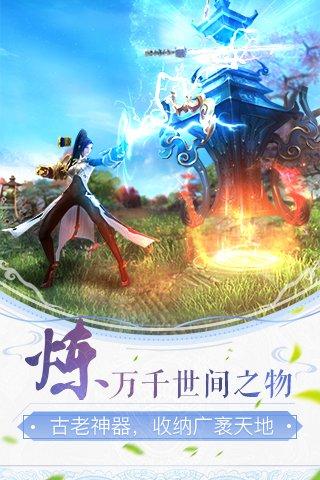 轩辕剑online截图第1张