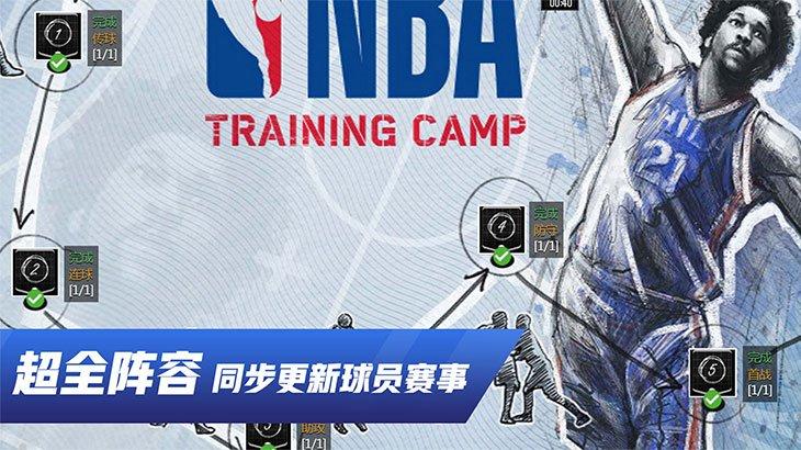 NBA LIVE Mobile截图第4张