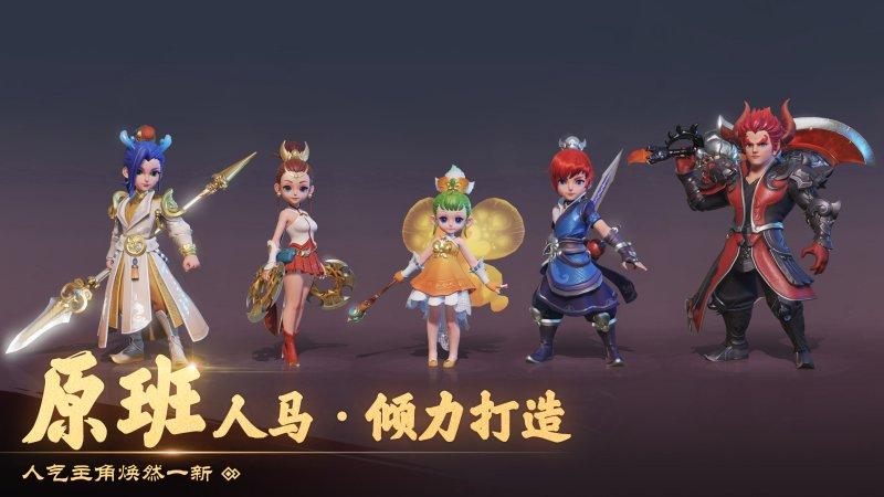 梦幻西游3D截图第2张
