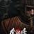 虎豹骑-骑都尉