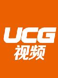 UCG视频