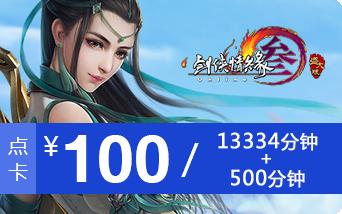 金山一卡通/剑网3/剑网三/剑侠情缘3 100元点卡 13334+500分钟