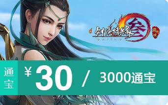 金山一卡通/剑网3/剑网三/剑侠情缘3/剑3 30元3000通宝