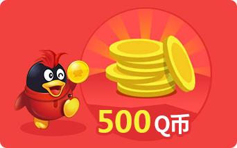 Q币 Q币500