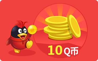 QB Q币10