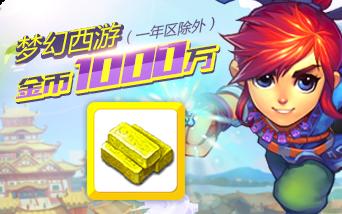 梦幻西游 1000万金币 梦幻币 游戏币(一年区除外)