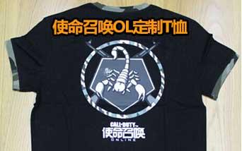 使命召唤OL 定制T恤