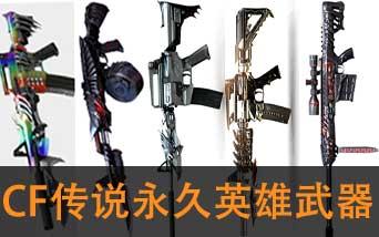 CF 穿越火线 传说英雄武器(见详情页)