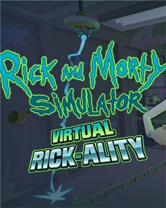 瑞克和莫蒂模拟