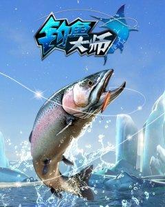 VR钓鱼大师