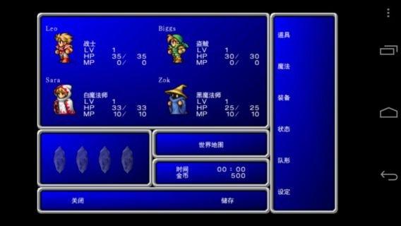 最终幻想Ⅰ截图第4张