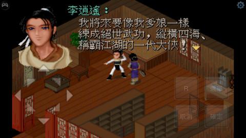 仙剑奇侠传1 DOS怀旧版