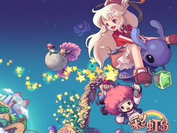 《彩虹岛》十周年party引爆嘉年华 新版来袭
