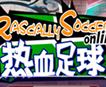 热血足球Online