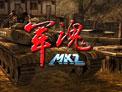 MKZ-军魂