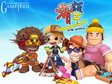 滑板王Online