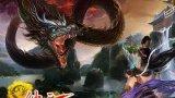 安讯网络2D仙侠网游《仙元天下》试玩