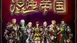 韩2.5D网游《战乱之声》游戏试玩