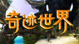 九城3D奇幻网游《奇迹世界2》首测试玩
