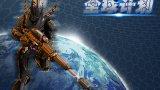 科幻射击动作RPG《全球计划》美服试玩