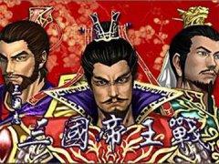 三国帝王战