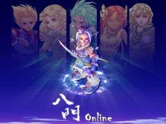 八门Online