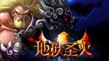 武侠风2.5D网游《地狱圣火》游戏试玩