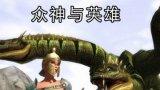众神之战 神话网游《众神与英雄》评测