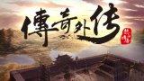 盛大游戏2D奇幻网游《传奇外传2.0》试