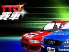 TTO赛车