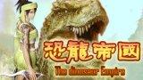 龙族网络3D奇幻《恐龙帝国》游戏试玩