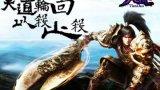 天道online游戏评测