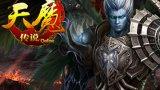 光宇游戏2.5D奇幻网游《天魔传说》试玩