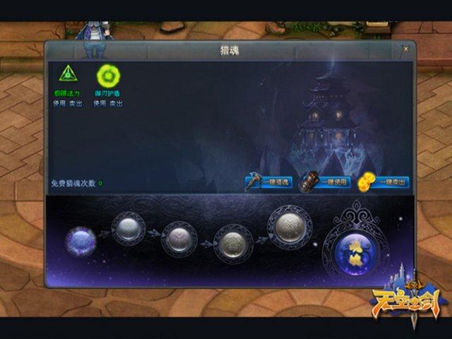 天空之剑-游戏截图第4张