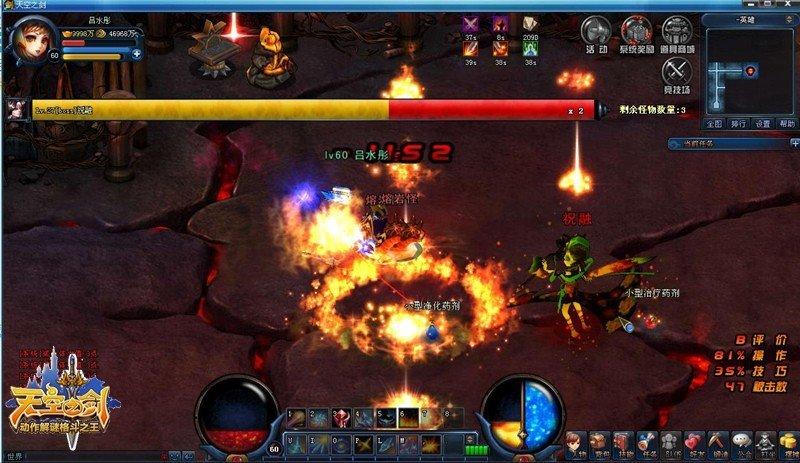 天空之剑-游戏截图第3张
