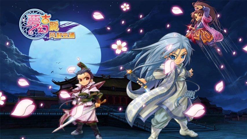 梦幻古龙-游戏壁纸第3张