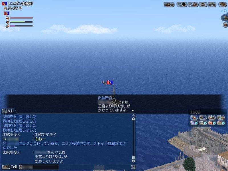 大航海时代OL游戏截图第2张