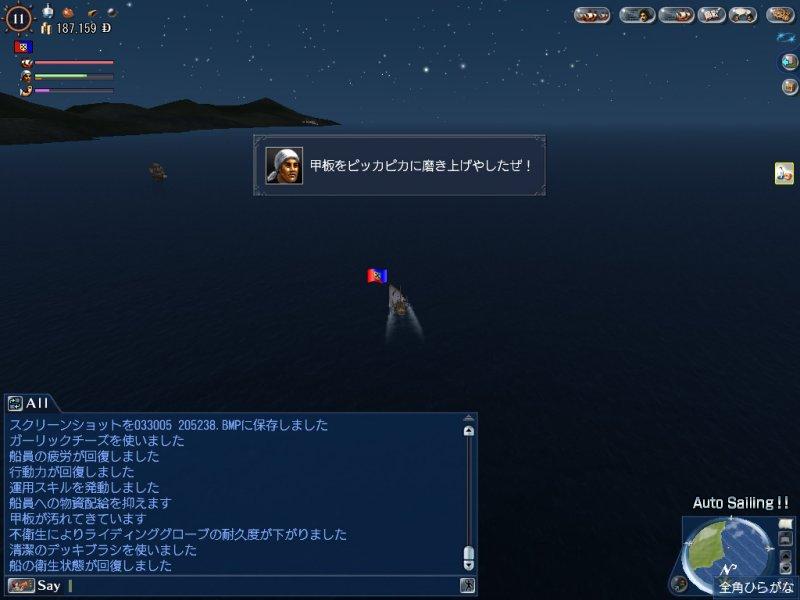 大航海时代OL游戏截图第4张
