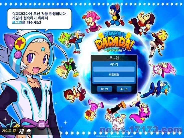 Super Dadada游戏截图第3张